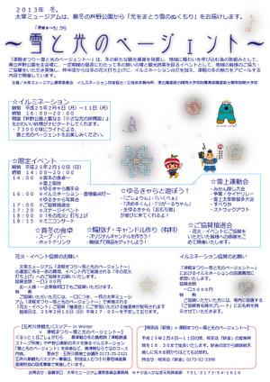 Yukitohikari2_20131