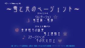 Tsugaru_win2014ban1_2