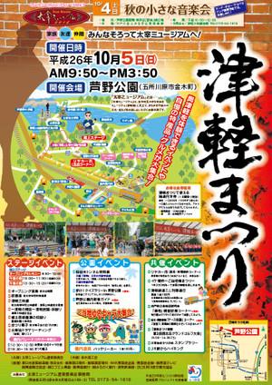 Dazaimuseum201421