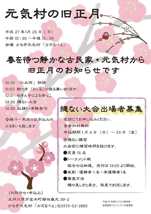 Kyushogatsu2015