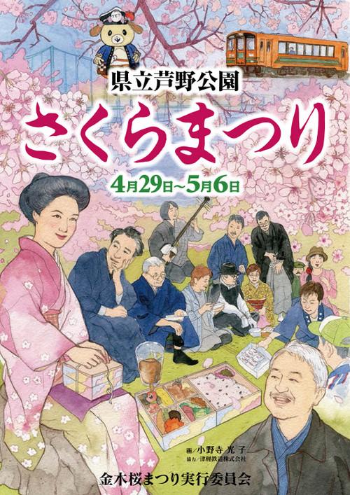 Sakura_h30