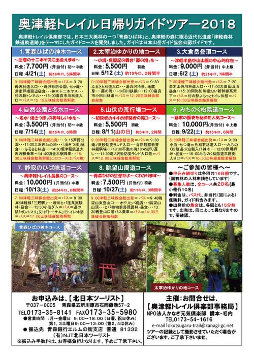 Trail_guidetour2018_01jpg_2